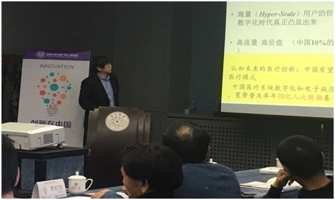 (Prof. Jiang Yu was giving the presentation)